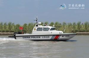 3A1000 (Fu Yuan) Aluminum Motor Boat